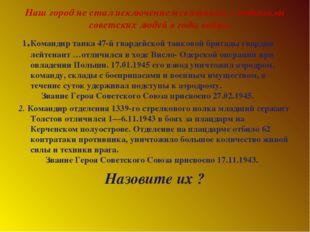 Наш город не стал исключением связанных с подвигами советских людей в годы во