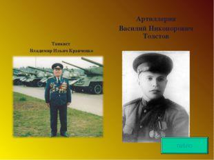 Артиллерия Василий Никонорович Толстов . табло Танкист Владимир Ильич Кравче