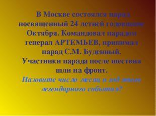 В Москве состоялся парад посвященный 24 летней годовщине Октября. Командовал