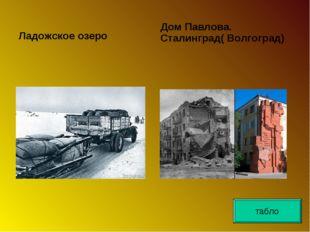 Ладожское озеро Дом Павлова. Сталинград( Волгоград) табло