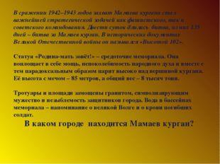 В сражении 1942–1943 годов захват Мамаева кургана стал важнейшей стратегичес