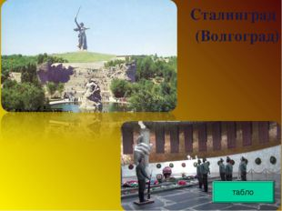 табло Сталинград (Волгоград)