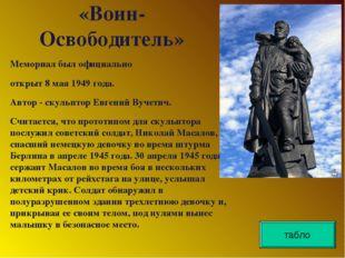 «Воин- Освободитель» табло Мемориал был официально открыт 8 мая 1949 года. Ав