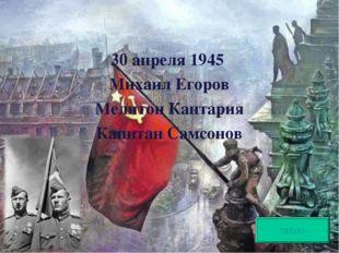 табло 30 апреля 1945 Михаил Егоров Мелитон Кантария Капитан Самсонов