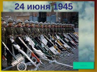 24 июня 1945 табло