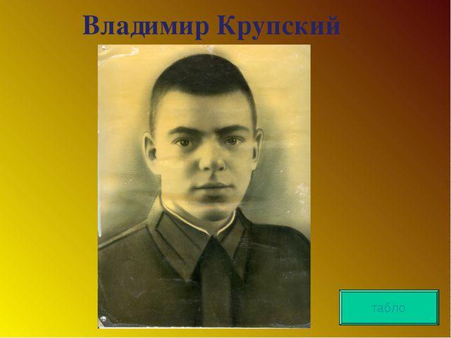 Владимир Крупский табло
