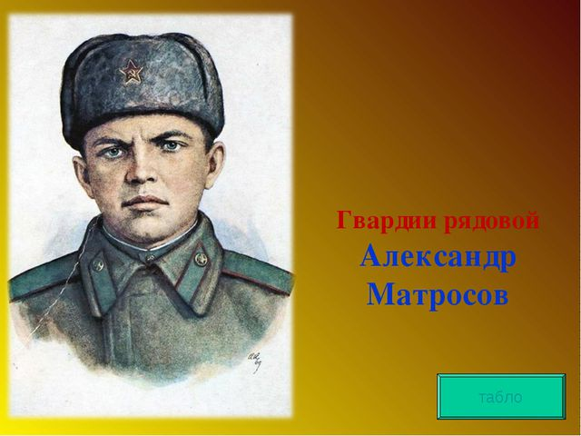 табло Гвардии рядовой Александр Матросов