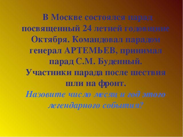 В Москве состоялся парад посвященный 24 летней годовщине Октября. Командовал...