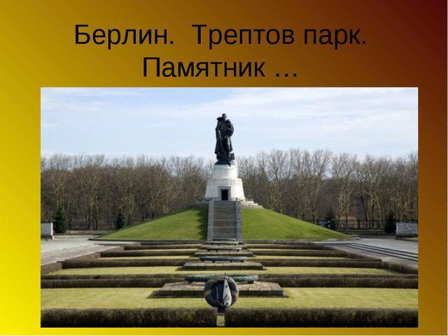 Берлин. Трептов парк. Памятник …