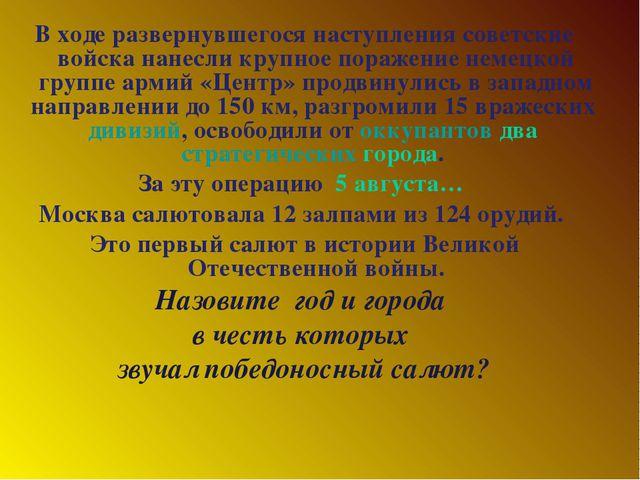 В ходе развернувшегося наступления советские войска нанесли крупное поражени...