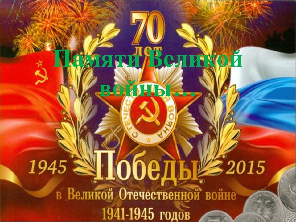Памяти Великой войны…