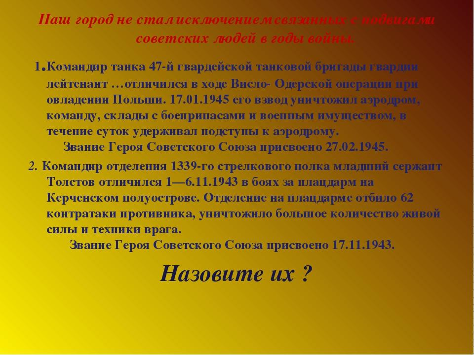 Наш город не стал исключением связанных с подвигами советских людей в годы во...
