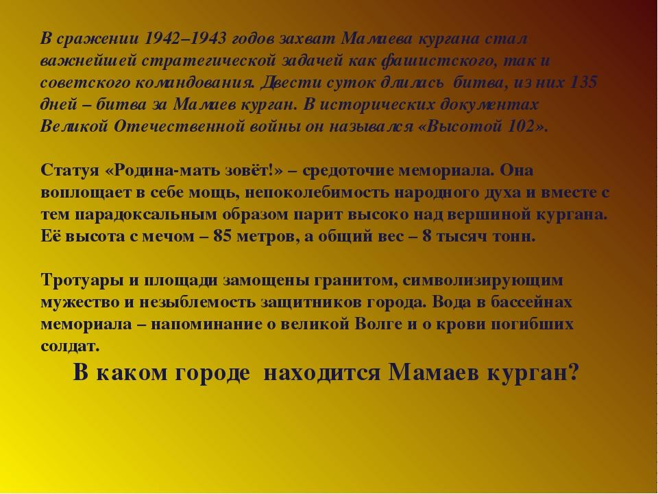 В сражении 1942–1943 годов захват Мамаева кургана стал важнейшей стратегичес...