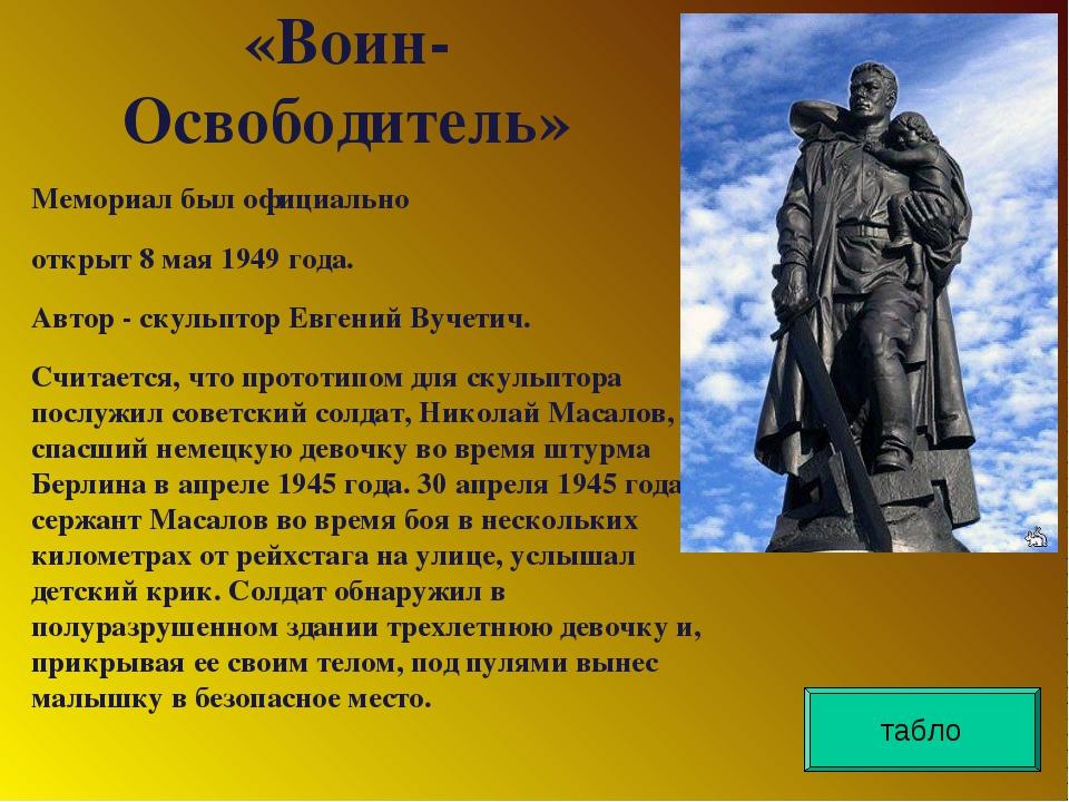 «Воин- Освободитель» табло Мемориал был официально открыт 8 мая 1949 года. Ав...