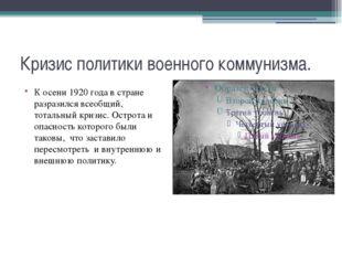 Кризис политики военного коммунизма. К осени 1920 года в стране разразился вс