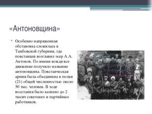 «Антоновщина» Особенно напряженная обстановка сложилась в Тамбовской губернии