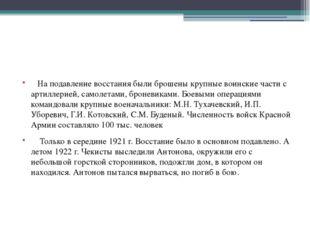 На подавление восстания были брошены крупные воинские части с артиллерией, с