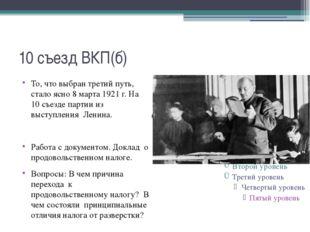 10 съезд ВКП(б) То, что выбран третий путь, стало ясно 8 марта 1921 г. На 10