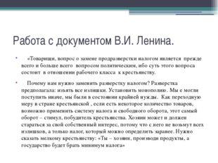 Работа с документом В.И. Ленина. «Товарищи, вопрос о замене продразверстки на