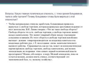 Вопросы: Какую главную политическую опасность, с точки зрения большевиков, та