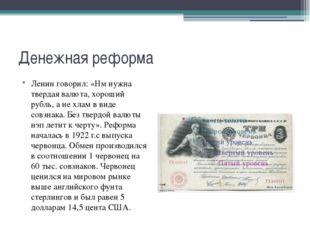 Денежная реформа Ленин говорил: «Нм нужна твердая валюта, хороший рубль, а не