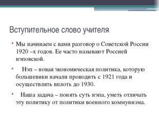 Вступительное слово учителя Мы начинаем с вами разговор о Советской России 19