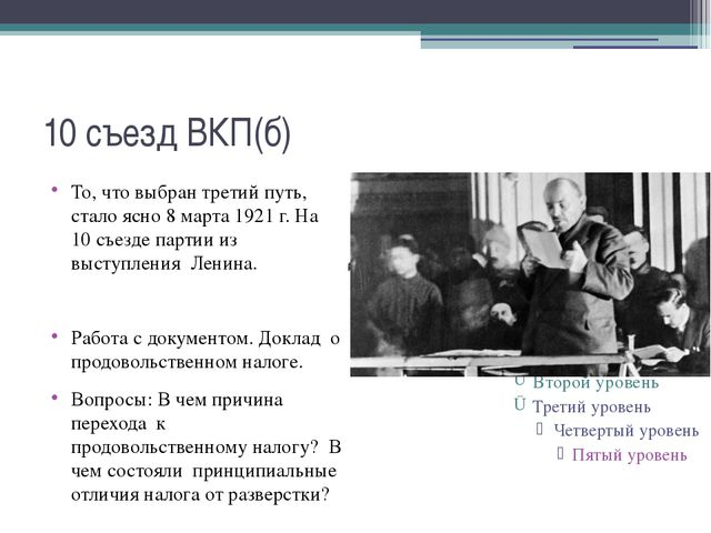 10 съезд ВКП(б) То, что выбран третий путь, стало ясно 8 марта 1921 г. На 10...