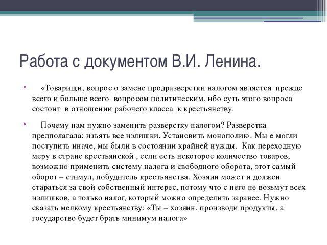 Работа с документом В.И. Ленина. «Товарищи, вопрос о замене продразверстки на...