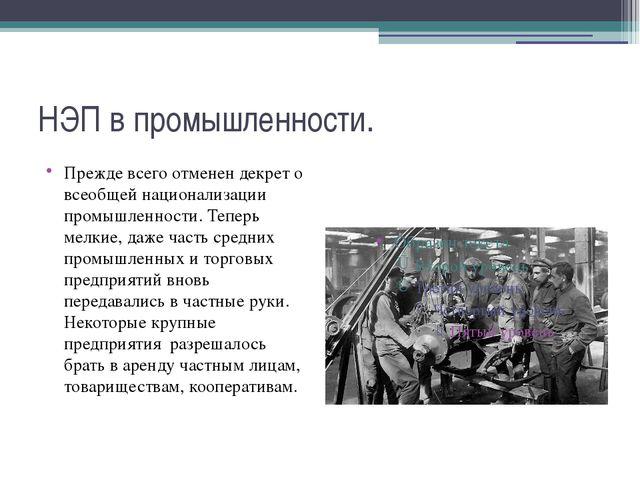 НЭП в промышленности. Прежде всего отменен декрет о всеобщей национализации п...