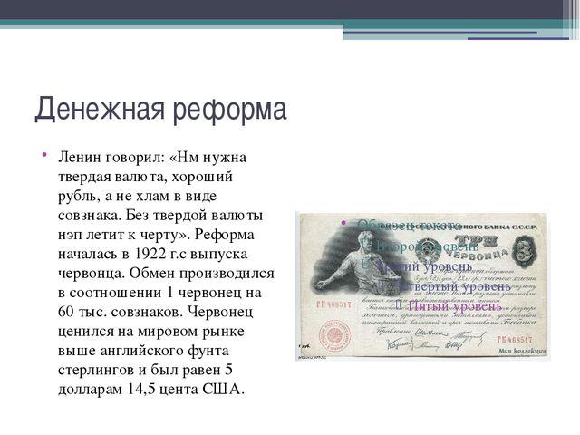 Денежная реформа Ленин говорил: «Нм нужна твердая валюта, хороший рубль, а не...