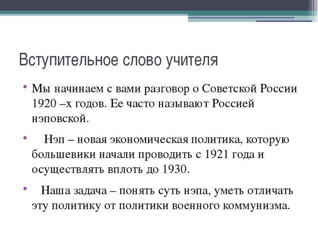 Вступительное слово учителя Мы начинаем с вами разговор о Советской России 19...