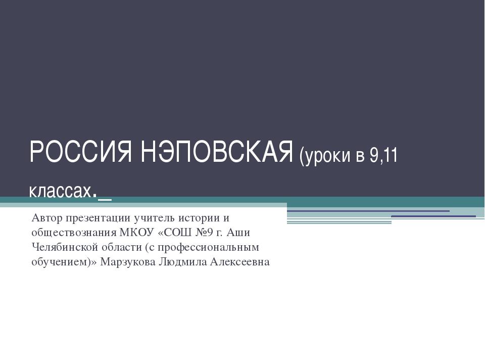 РОССИЯ НЭПОВСКАЯ (уроки в 9,11 классах._ Автор презентации учитель истории и...