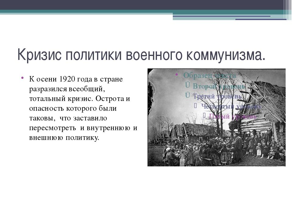 Кризис политики военного коммунизма. К осени 1920 года в стране разразился вс...