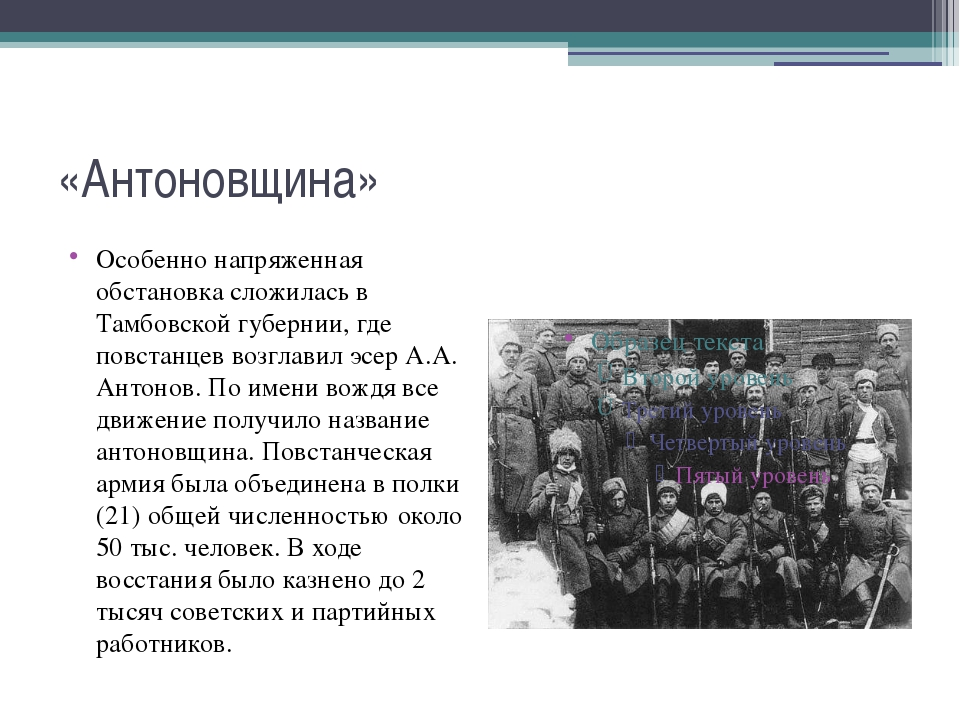 «Антоновщина» Особенно напряженная обстановка сложилась в Тамбовской губернии...