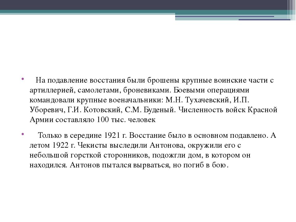 На подавление восстания были брошены крупные воинские части с артиллерией, с...