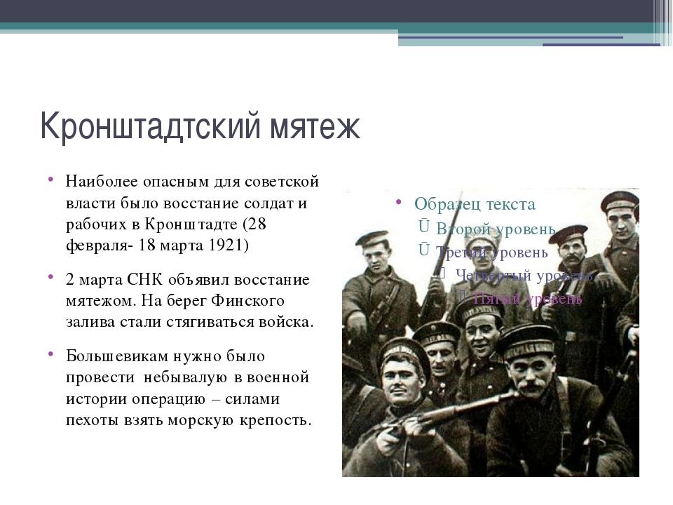 Кронштадтский мятеж Наиболее опасным для советской власти было восстание солд...