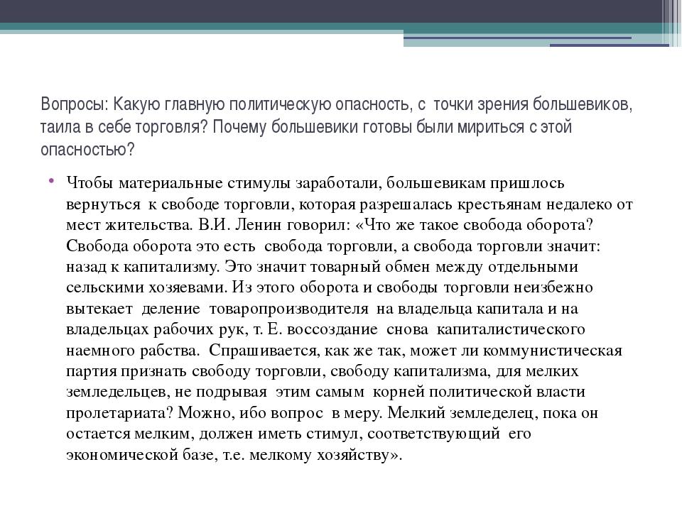 Вопросы: Какую главную политическую опасность, с точки зрения большевиков, та...