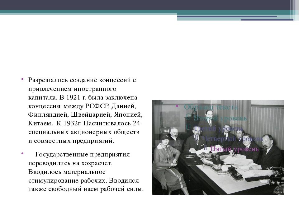 Разрешалось создание концессий с привлечением иностранного капитала. В 1921...