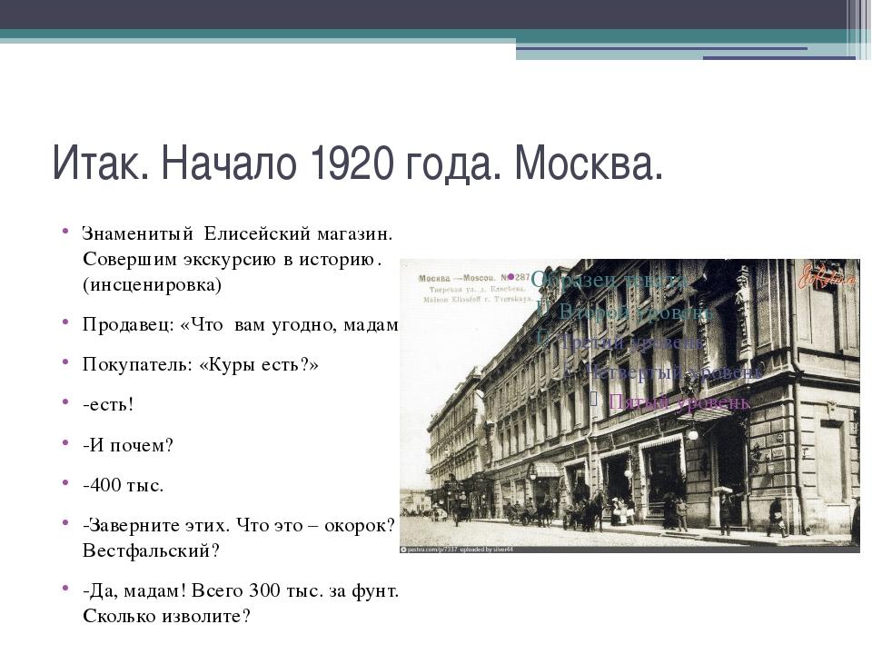 Итак. Начало 1920 года. Москва. Знаменитый Елисейский магазин. Совершим экску...