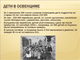 Из 1 миллиона 300 тысяч узников Освенцима дети подростки не старше 18 лет сос