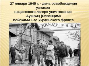 27 января 1945 г. - день освобождения узников нацистского лагеря уничтожения