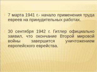 7 марта 1941 г.- начало применения труда евреев на принудительных работах. 30