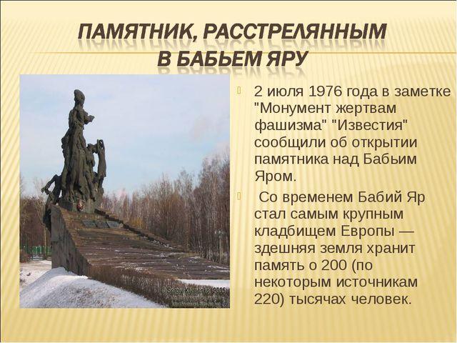 """2 июля 1976 года в заметке """"Монумент жертвам фашизма"""" """"Известия"""" сообщили об..."""