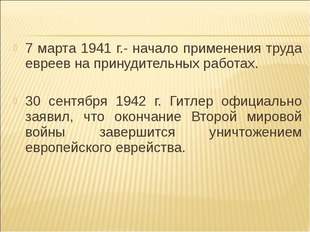 7 марта 1941 г.- начало применения труда евреев на принудительных работах. 30...