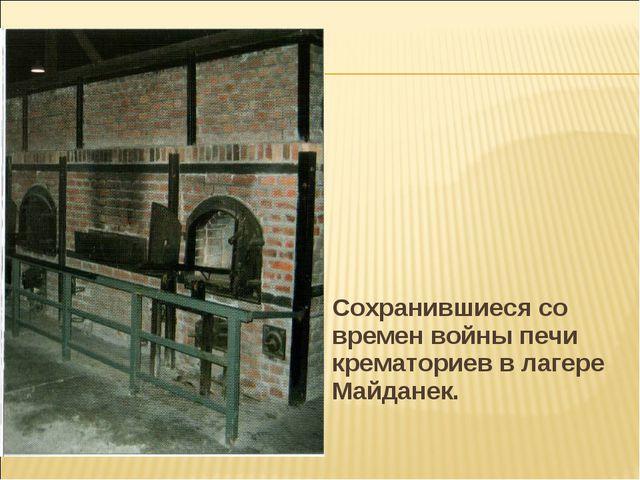 Сохранившиеся со времен войны печи крематориев в лагере Майданек.
