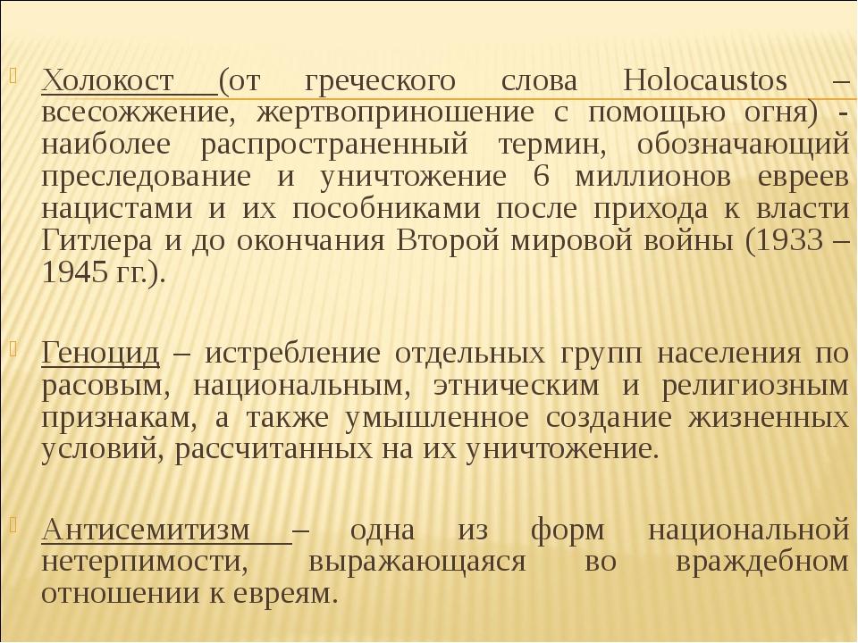 Холокост (от греческого слова Holocaustos – всесожжение, жертвоприношение с п...