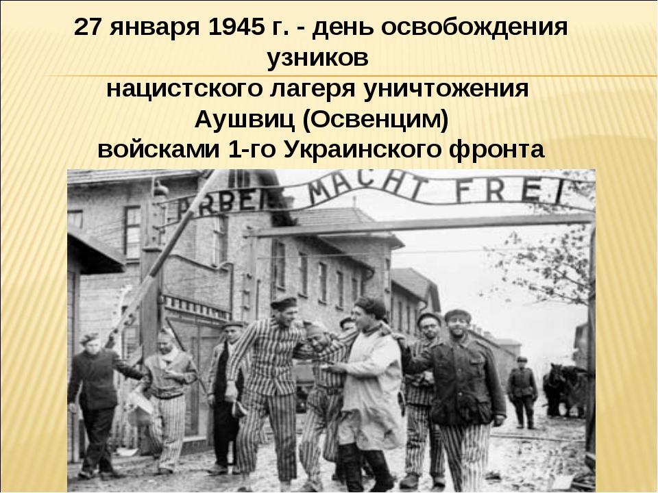27 января 1945 г. - день освобождения узников нацистского лагеря уничтожения...