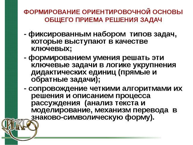 ФОРМИРОВАНИЕ ОРИЕНТИРОВОЧНОЙ ОСНОВЫ ОБЩЕГО ПРИЕМА РЕШЕНИЯ ЗАДАЧ - фиксированн...