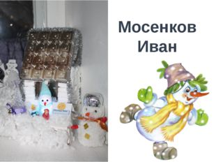 Мосенков Иван