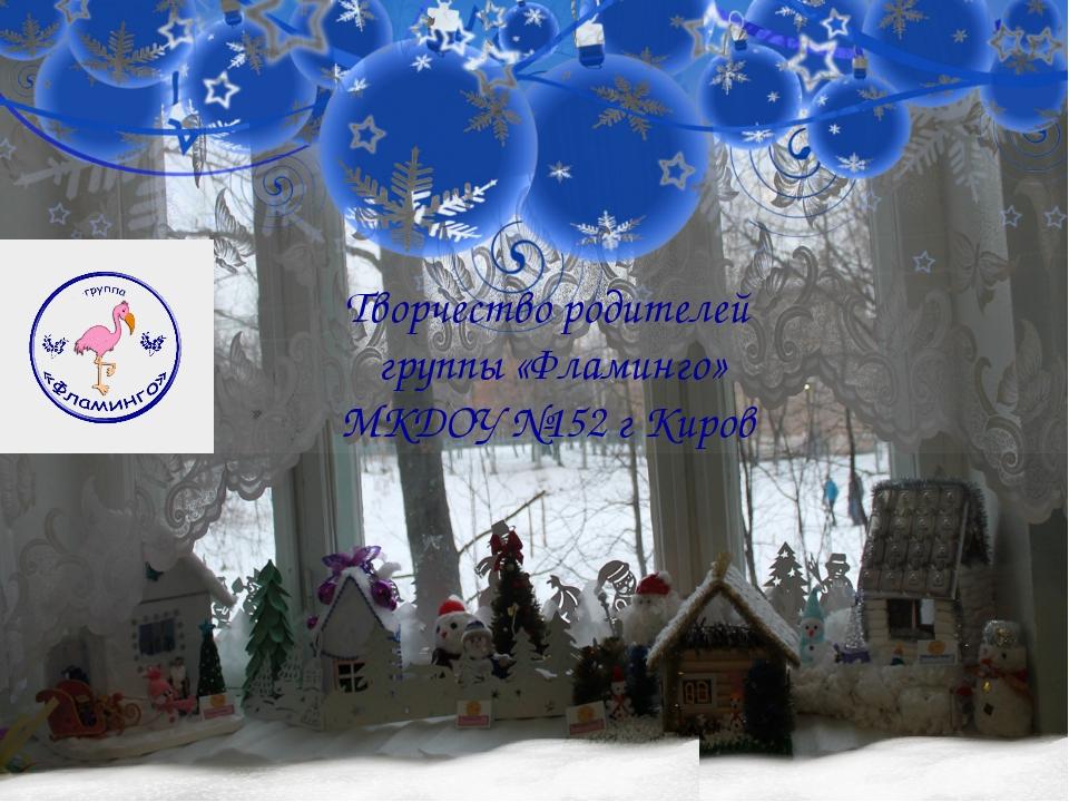 Творчество родителей группы «Фламинго» МКДОУ №152 г Киров